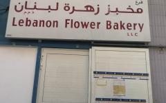 الصورة: «الرقابة الغذائية» يغلق فرع منشأة «مخبز زهرة لبنان» في النادي السياحي