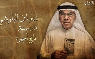 الصورة: بطل التلفزيون.. شعبان البلوشي 70 سنة