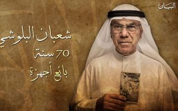 """الصورة: """"بطل التلفزيون"""" شعبان البلوشي 70 سنة"""