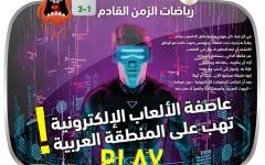 الصورة: عاصفة الألعاب الإلكترونية تهب على المنطقة العربية!