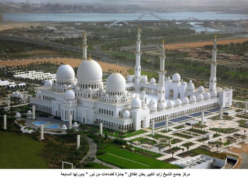 مركز جامع الشيخ زايد يطلق فضاءات من نور اليوم عبر الإمارات