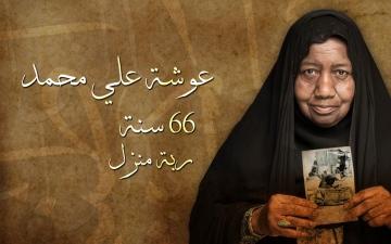 """الصورة: """"زين يا عوشة.. زين""""  عوشة علي 66 سنة"""