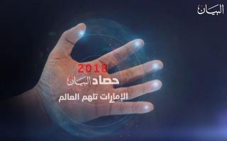 """الصورة: """"البيان"""" تودع 2018 بملفات تحليلية وتستشرف العام الجديد"""