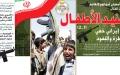 الصورة: الصورة: تجنيـد الأطفـال سـلاح إيراني خفي للسيطرة والنفوذ (2-1)