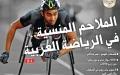 الصورة: الصورة: الملاحم المنسية.. في الرياضة العربية