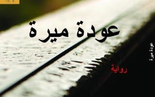 الصورة: «عودة ميرة».. مشاعر تفيض حباً وحنيناً