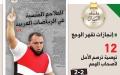 الصورة: الصورة: الملاحم المنسية في الرياضات العربية