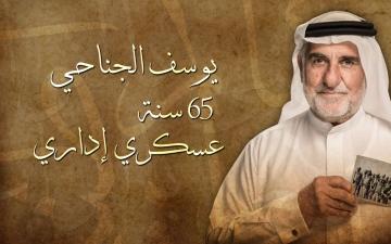 """الصورة: """"نصيب جميل"""" يوسف الجناحي 65 سنة"""