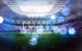 """الصورة: """"كأس آسيا"""" إماراتيون يتوقعون الفريق الفائز"""