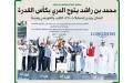 الصورة: الصورة: محمد بن راشد يشهد ختام مهرجان سموه للقــدرة ويتوج الأبطال