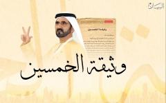 الصورة: وثيقة الخمسين.. عهد ووعد القائد الملهم بتحسين جودة الحياة
