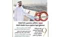 الصورة: الصورة: عهد محمد بن راشد.. نقلة استثنائية في دبي مدينة المستقبل والحياة