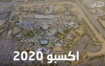 الصورة: الصورة: إكسبو 2020.. رؤية متجددة تعبر عن الإمارات
