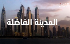 """الصورة: """"المدينة الفاضلة"""" واقع معاش في أرض الأحلام دبي"""