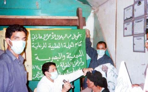 الصورة: الصورة: يد إماراتية حانية في مستشفيات اليمن ومراكزها الصحية