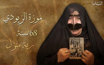 """الصورة: """"غنيمة الحياة"""" موزة الزيودي ٦٨ سنة"""