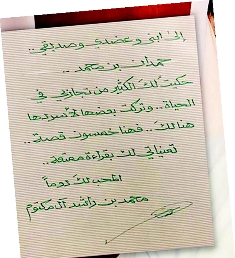 نتيجة بحث الصور عن محمد بن راشد مهدياً الكتاب إلى حمدان بن محمد: إلى ابني وعضدي وصديقي