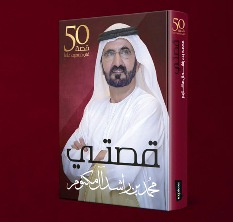 تنزيل كتاب قصتي محمد بن راشد pdf
