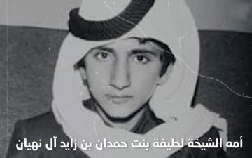 """الصورة: ماذا قال محمد بن راشد عن أمه في كتاب """"قصتي""""؟"""