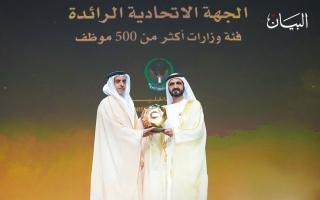 الصورة: الإمارات تكرم المتميزين