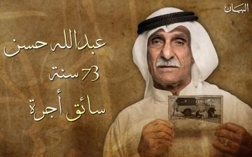 """الصورة: """"سائق الحكايات"""" عبد الله راشد 73 سنة"""