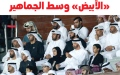 الصورة: الصورة: محمد بن زايد يشهد تأهل «الأبيض» وسط الجماهير