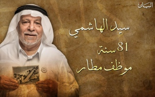 """الصورة: """"مروحة الحياة"""" سيد الهاشمي 81 سنة"""