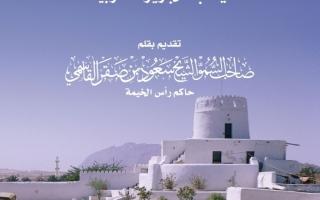الصورة: الصورة: سعود القاسمي: تاريخنا يشكلنا وإنجازات أسلافنا تلهمنا