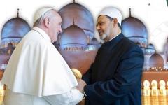 الصورة: الإمارات تجمع العالم في لقاء الأخوة الإنسانية