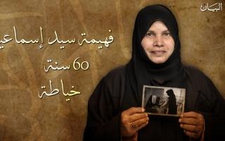 """الصورة: """"إبرة الصبر"""" فهيمة سيد إسماعيل 60 سنة"""