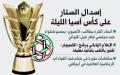 الصورة: الصورة: «الآسيوي» مطالب بحسم شكوى «مجنّسي قطر» اليوم