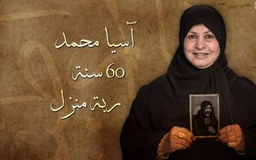 """الصورة: """"ذهب الأيام"""" آسيا سلطان محمد 60 سنة"""