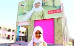 الصورة: مكة.. أيقونة الهلال الإماراتي الملهمة للتعليم في اليمن