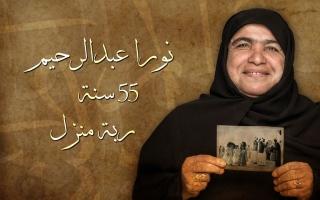 """الصورة: """"الحب في المرآة"""" نورا عبد الرحيم 55 سنة"""