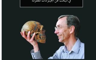 الصورة: الصورة: «إنسان النياندرتال».. البحث عن الجينومات الضائعة