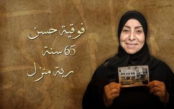 """الصورة: """"رسائل من الميناء"""" فوقية حسن 65 سنة"""