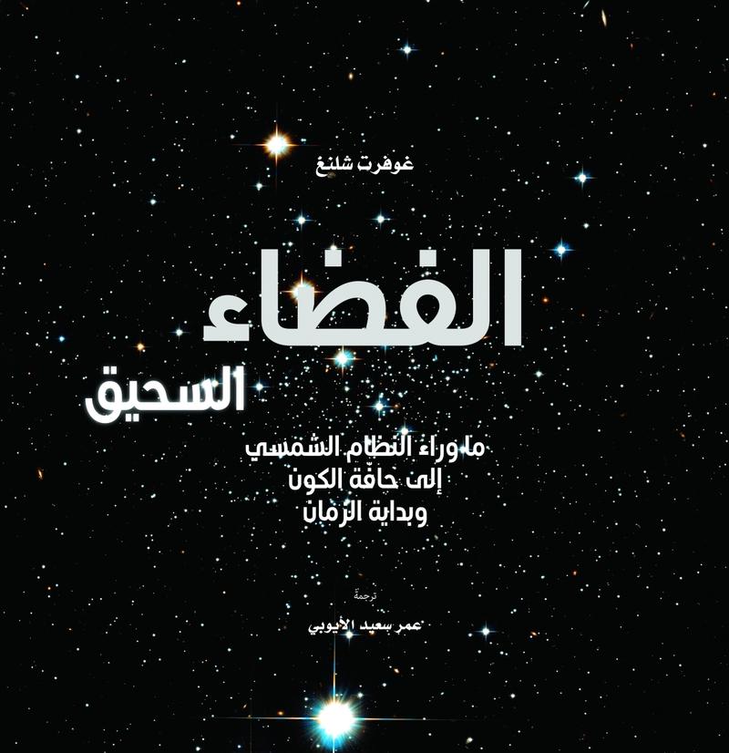 كتاب عن الفضاء الخارجي pdf