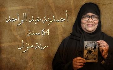 """الصورة: """"خرّوفة ليوم غائم"""" أحمدية عبد الواحد 64 سنة"""