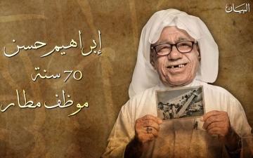 """الصورة: أنا و""""ألفا"""" و""""روميو"""".. إبراهيم حسن 70 سنة"""