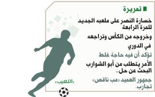 الصورة: الصورة: خسارة النصر على ملعبه الجديد للمرة الرابعة