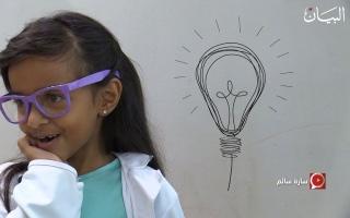 الصورة: أحلام أطفال الإمارات