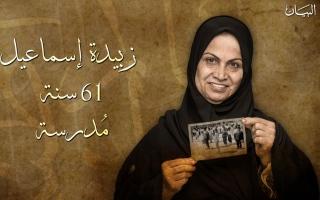 """الصورة: """"منهج الزواج السعيد"""" زبيدة إسماعيل 61 سنة"""