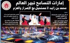 الصورة: محمد بن زايد: 7000 بطل قهروا الصعاب ليمثلوا أوطـانهم بكل فخـر