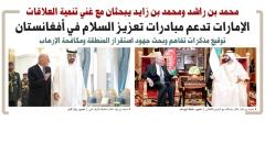 الصورة: الصورة: الإمارات تدعم مبادرات تعزيز السلام في أفغانستان