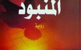 الصورة: الصورة: «المنبوذ»..  مذكرات طبيب في صفوف «داعش»