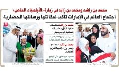 الصورة: الصورة: اجتماع العالم في الإمارات تأكيد لمكانتها ورسالتها الحضارية