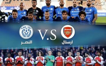 الصورة: النصر وأرسنال في مباراة تاريخية الثلاثاء المقبل
