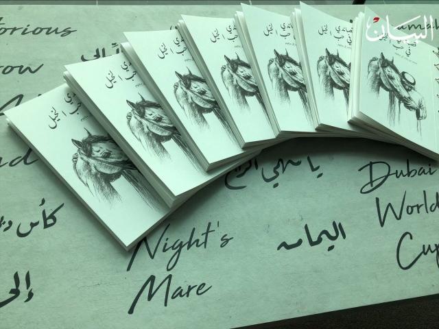 «قصائدي في حب الخيل» كتاب جديد لمحمد بن راشد - البيان thumbnail