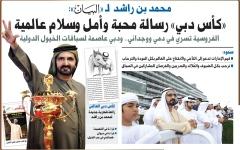 الصورة: الصورة: محمد بن راشد لـ «البيان  الرياضي»: الفروسية تنبض بالتسامح