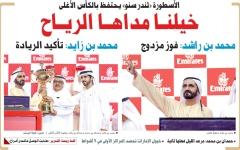 الصورة: الصورة: محمد بن راشد: مبروك فوز الإمارات